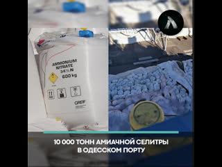 Амиачная селитра в Одессе | АКУЛА