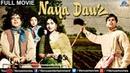 Naya Daur Hindi Movies Full Movie Dilip Kumar Movies Vyjayanthimala Bollywood Classic Movies
