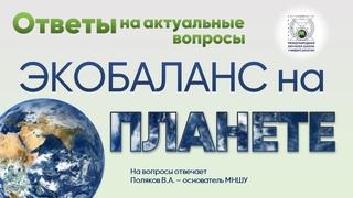Экобаланс планеты Земля открывает Путь в Будущее