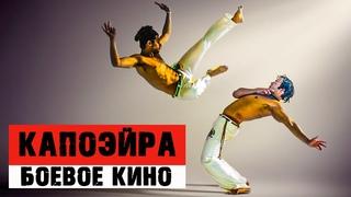 КАПОЭЙРА в Кино. В каких фильмах можно увидеть бразильское боевое искусство?
