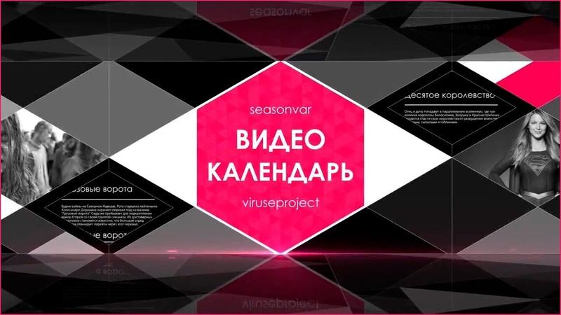 Видеокалендарь выпуск 60 Октябрь 2020