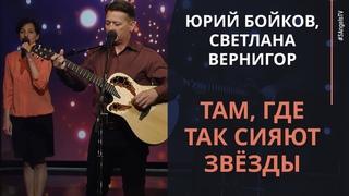 Юрий Бойков, Светлана Вернигор - Там, где так сияют звёзды