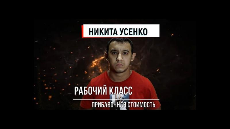 Никита Усенко РАБОЧИЙ КЛАСС и ПРИБАВОЧНАЯ СТОИМОСТЬ