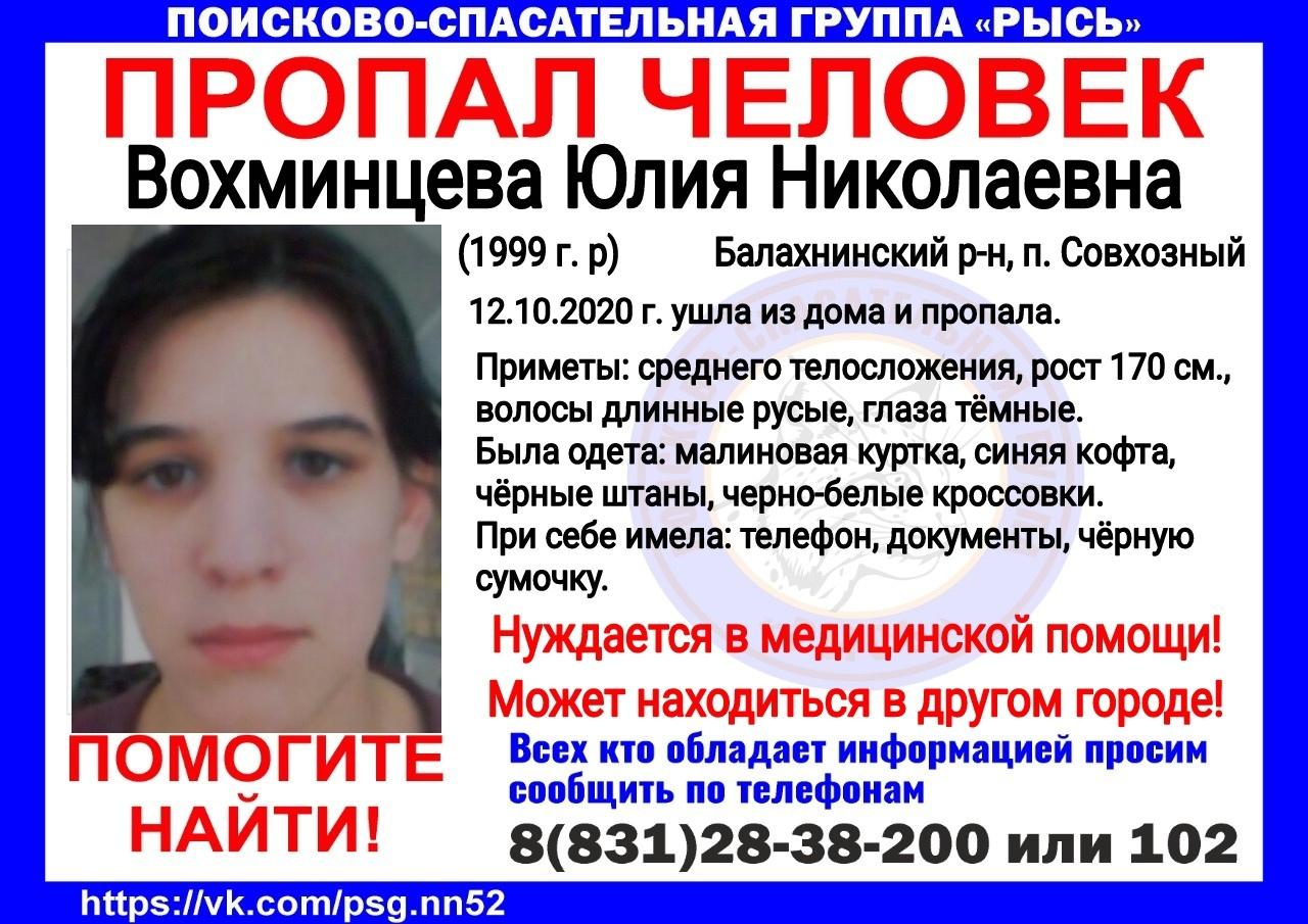 Вохминцева Юлия Николаевна, 1999 г.р., Балахнинский р-н, п. Совхозный