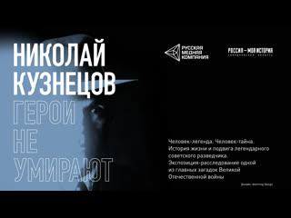Интерактивная экспозиция «Николай Кузнецов. Герои не умирают»