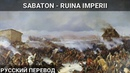 Sabaton - Ruina Imperii - Русский переводСубтитры