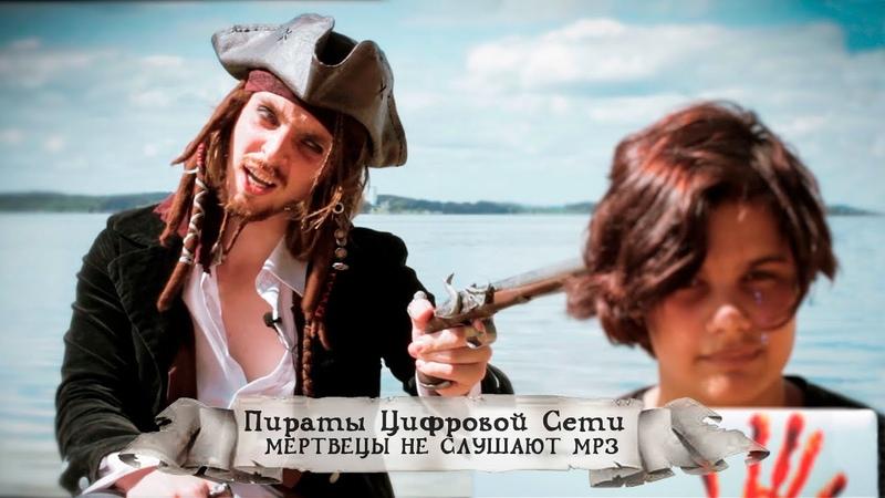 Пираты цифровой сети Мертвецы не слушают mp3