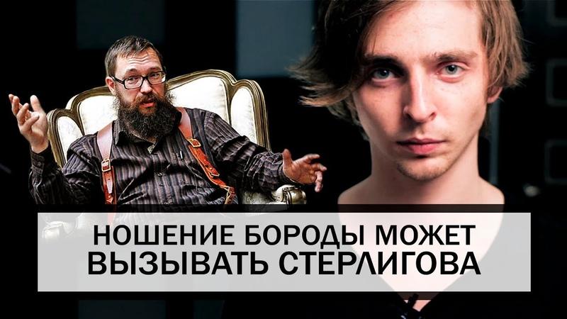 Фрик Шоу Стерлигов