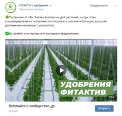 672 подписчика по 43.15₽ за месяц для производителя удобрения торговой марки FITAKTIV с таргетированной рекламы во «ВКонтакте», изображение №3