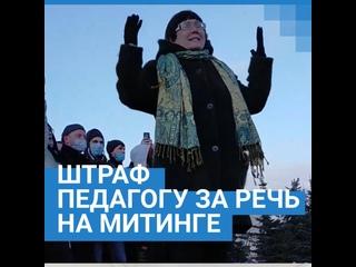 Педагога оштрафовали за речь на митинге в поддержку Навального