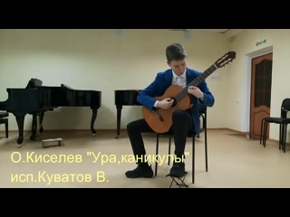 """О.Киселев """"Ура,каникулы"""" исп.Куватов В."""