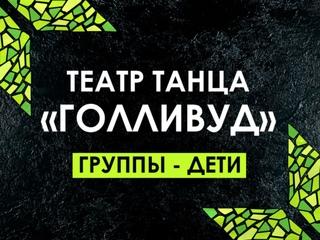 ГРУППЫ ДЕТИ   ТЕАТР ТАНЦА ГОЛЛИВУД   КРОКОДИЛ 2021   ИЖЕВСК  