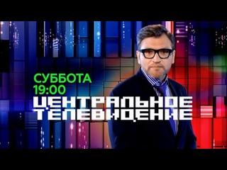 _Центральное телевидение__ Выпуск от 16 января 2021 года