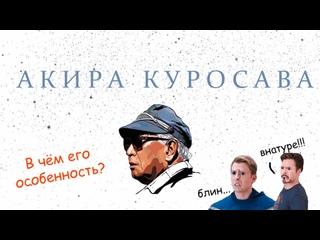 Разбор Акиры Куросавы | Главный режиссерский подчерк | Что упускают Мстители?