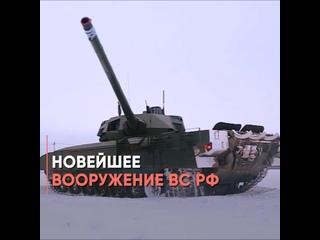 Новейшее вооружение ВС РФ