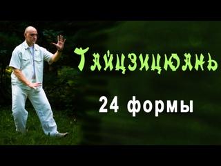 ЯнШи Тайцзицюань 24 формы