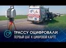 Цифровой двойник дороги 3D-карты для ремонта трасс разрабатывают в Новосибирске