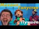 Официальный канал КВН КВН Михаил Галустян. Сборник лучших шуток!