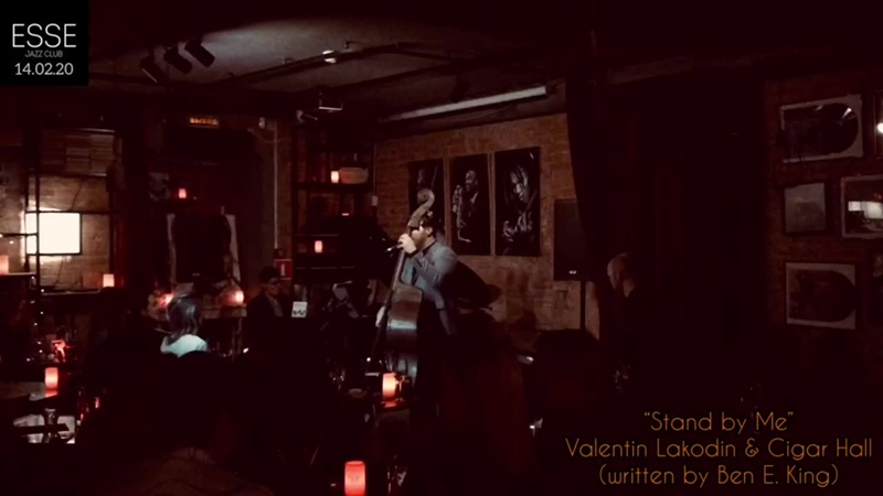 Stand By Me (Ben E. King) – Valentin Lakodin Cigar Hall – 14.02.20 - ESSE JAZZ CLUB 🇷🇺