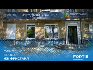 Офис продаж ЖК ФРИСТАЙЛ