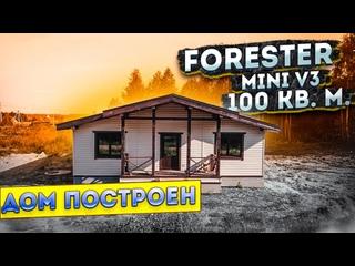 Каркасный дом Forester mini V3 полный обзор одноэтажного каркасного дома 100 кв.м.