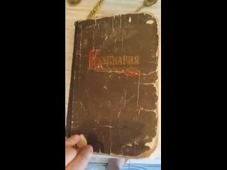 Книга Кулинария 1959 год. Часть 1