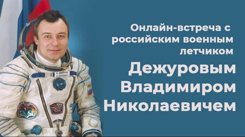 Онлайн-встреча с российским военным летчиком Дежуровым Владимиром Николаевичем