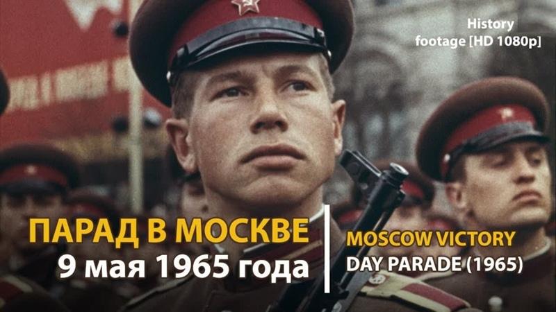 9 Мая 1965 года БРЕЖНЕВ ВОЗОБНОВИЛ ПАРАДЫ ПОБЕДЫ ГАГАРИН на Трибуне Москва Севастополь Киев Ленинград Минск