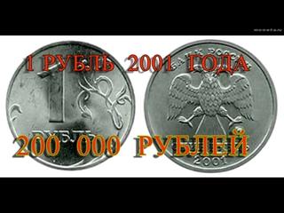 Как распознать дорогую разновидность 1 рубля 2001 года.