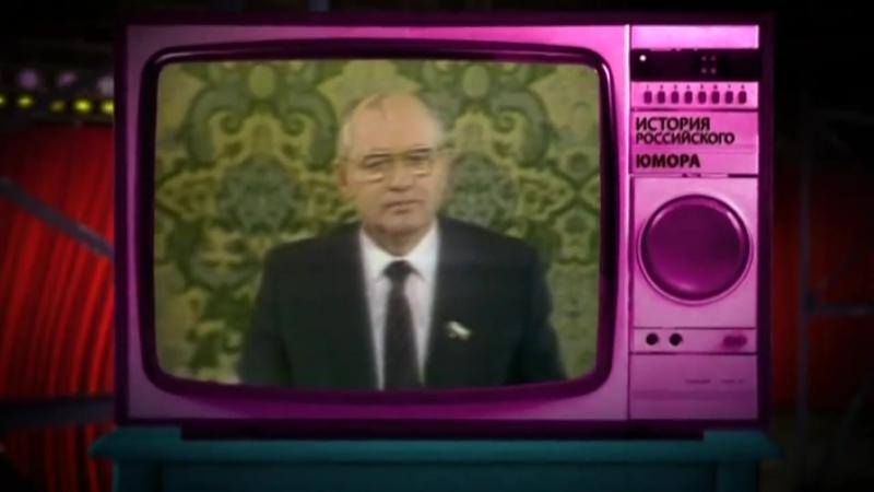 История российского юмора 1987 год