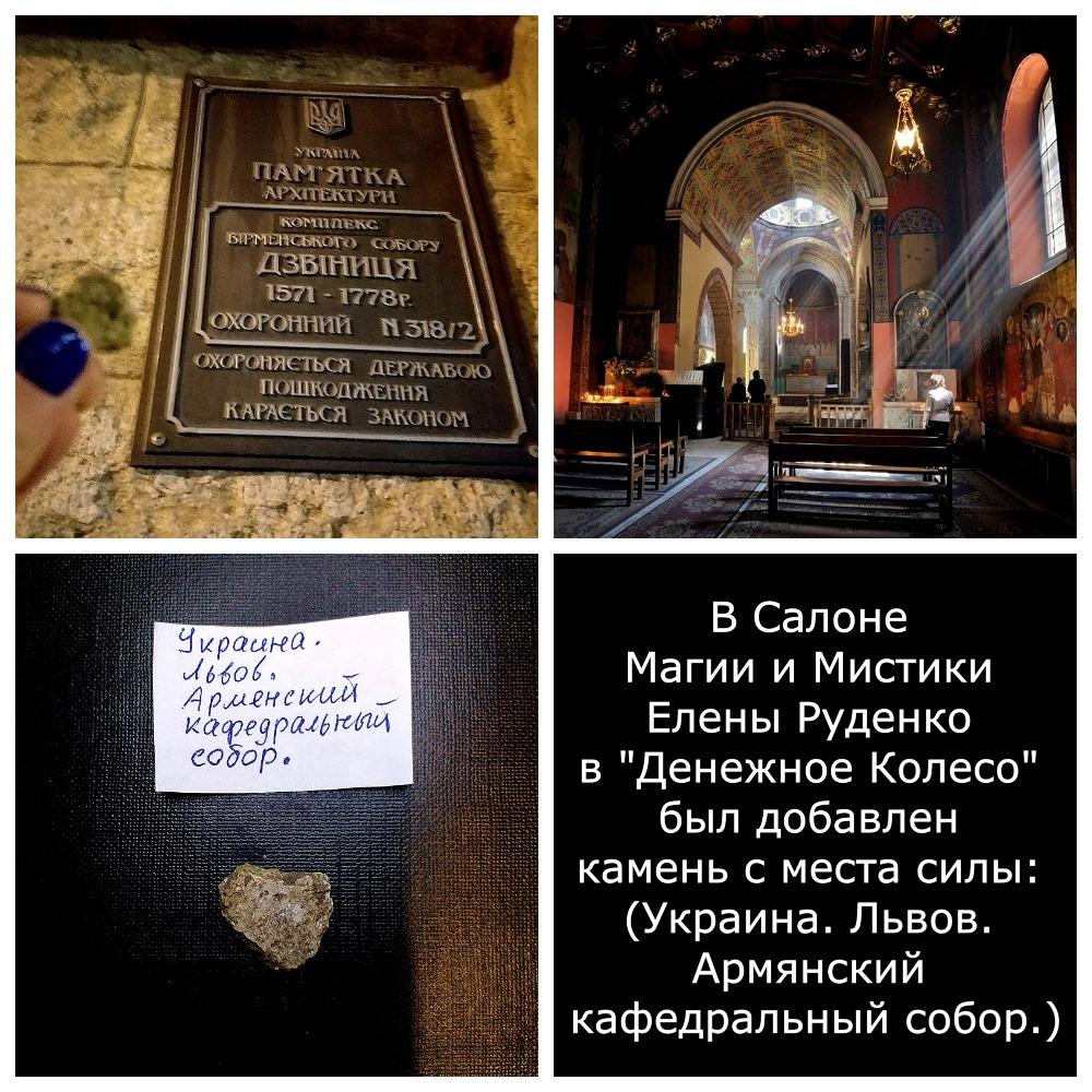 Хештег храм на   Салон Магии и Мистики Елены Руденко. Киев ,тел: +380506251562 OYLIAEPg9QU