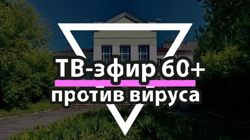 ТВ Эфир 60 против вируса Университет Третьего возраста Евгения и Валерий Белкины 1 часть