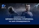 «Бэтмен против Супермена На заре справедливости» на Кино ТВ