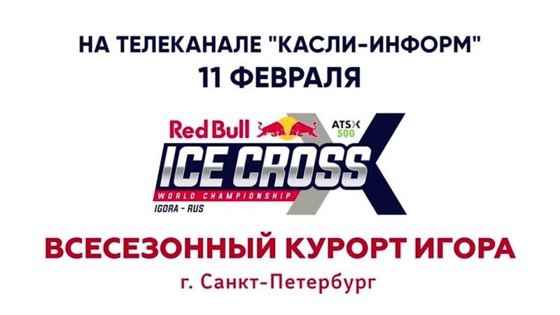 Ice cross igora 11 02 на телеканале Касли Информ