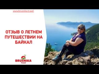 БАЙКАЛ. Отзыв о летнем путешествии (BRUSNIKA TRAVEL)