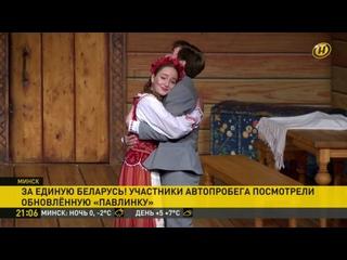 Каждую неделю участники автопробега «За единую Беларусь» отправляются по историческим и духовным местам