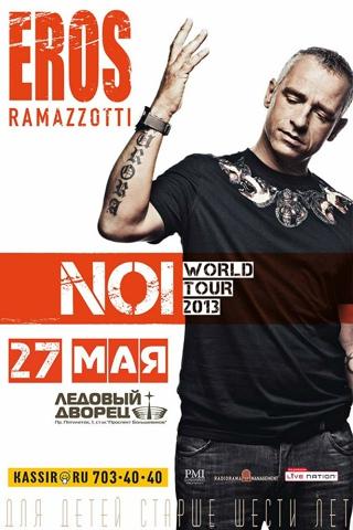 Eros Ramazzotti фотография #1