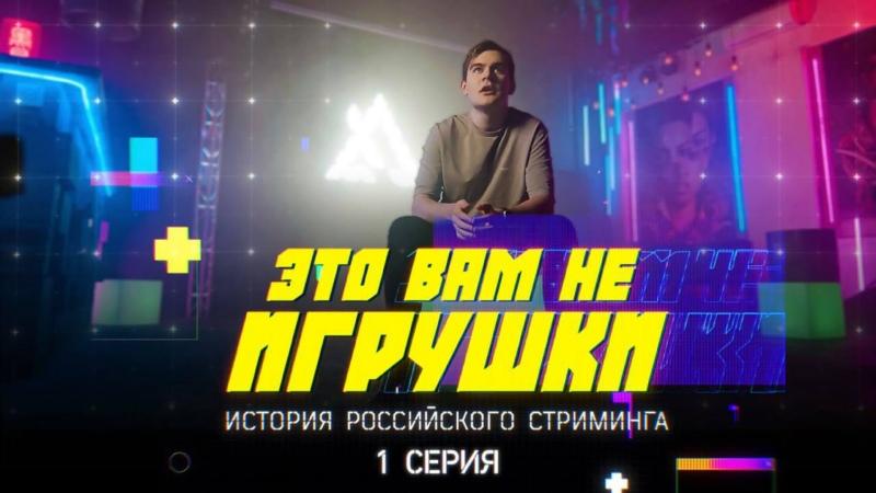 Это вам не игрушки история российского стриминга Серия 1