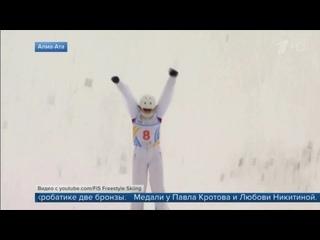Фристайлист Максим Буров завоевал золотую медаль в лыжной акробатике на ЧМ в Казахстане