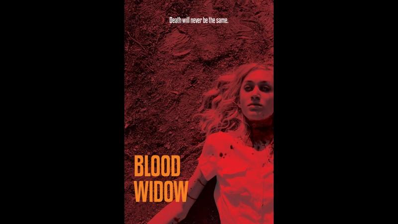 Кровавая Вдова 2019