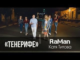 RAMAN (Роман Паршин) и Катя Титова ТЕНЕРИФЕ