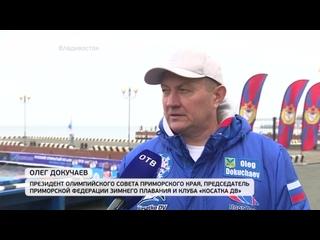 Во Владивостоке собрались любители зимнего плавания