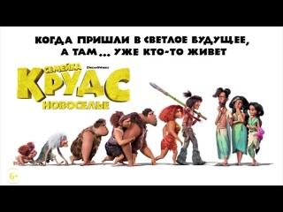 Фильм Семейка Крудс: Новоселье