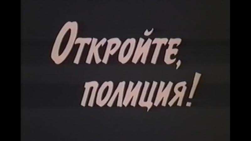 Откройте полиция Франция 1984 комедия Клода Зиди Филипп Нуаре дубляж советская прокатная копия