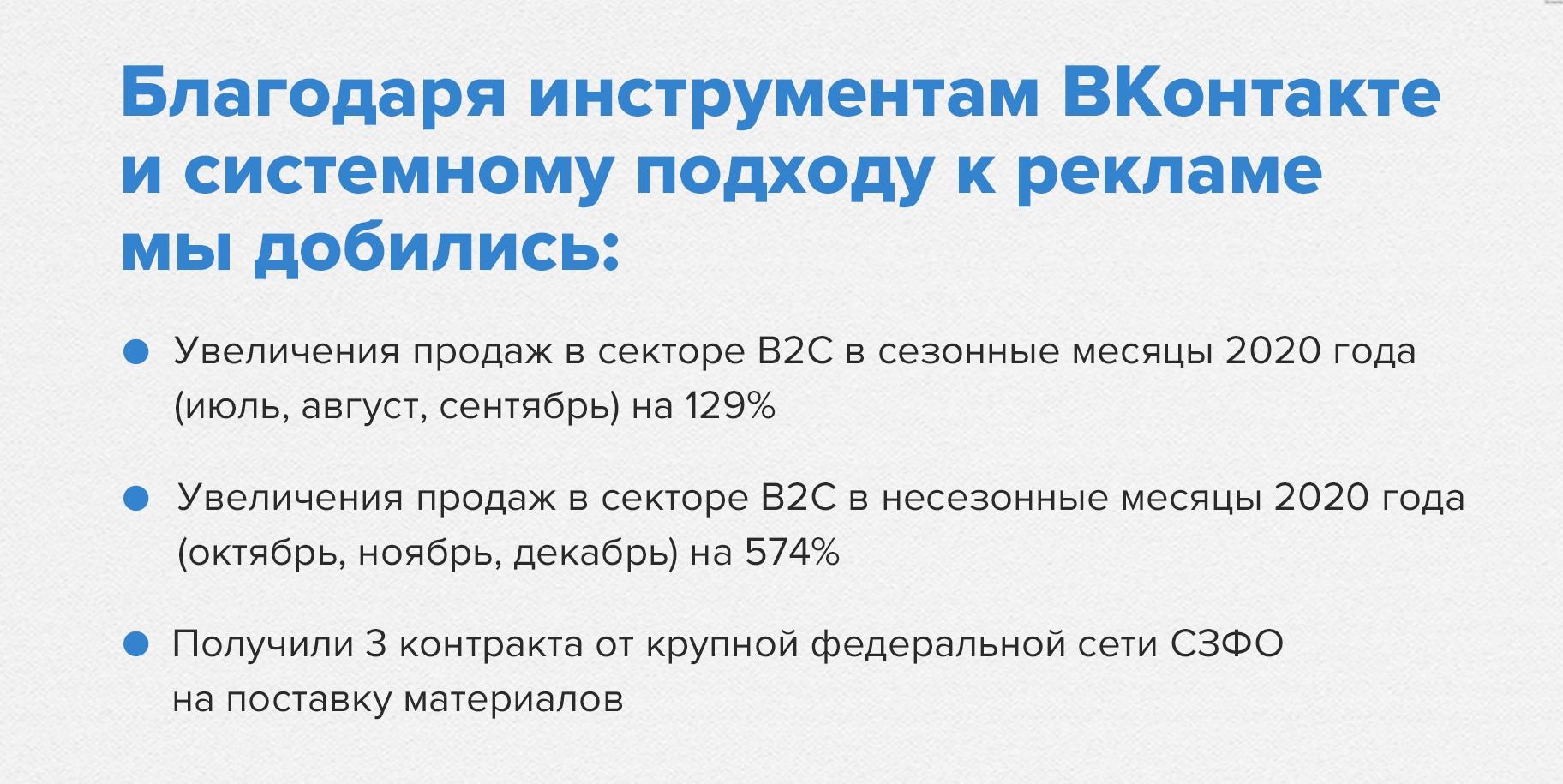 5 инструментов ВКонтакте, которые помогли увеличить продажи пиломатериалов, изображение №19
