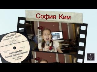"""София Ким-""""Песенка Красной Шапочки"""""""