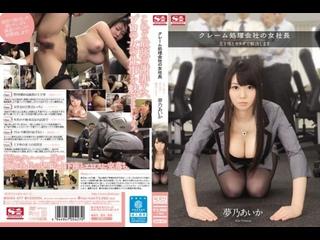 Yumeno Aika [JavCube Японское порно вк, new Japan Porno SNIS-477 Big tits, Hardcore, Nasty, OL, Risky Mosaic, Slut Decensored
