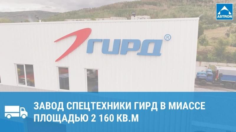 Завод спецтехники ГИРД в Миассе