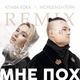 Клава Кока, MORGENSHTERN - Мне пох (DJ Noiz Remix)