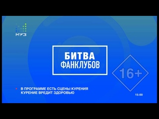 Битва Фанклубов: Morgenshtern vs Тимати (МУЗ-ТВ)